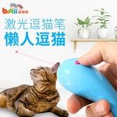 波奇網伊麗逗貓激光筆逗貓棒逗貓小貓寵物貓咪磨爪老鼠逗貓咪玩具