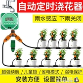 自動澆花器花園定時澆灌澆水神器家用懶人智能噴水噴淋滴灌溉系統魔方數碼