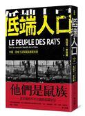 (二手書)低端人口:中國,是地下這幫鼠族撐起來的