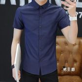 素面襯衫白襯衫男夏季短袖素面2019新品上衣青少年休閒正韓潮流襯衣寸衫