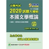 公職考試2020試題大補帖(本國文學概論含本國文學概要)(101~108年試題)(申論題型)