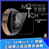 (軟膜) iccupy 黑占 Asus ZenWatch 2 男錶 (近滿版) 美曲膜-2入 保護貼