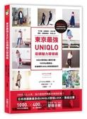 (二手書)東京最強UNIQLO街頭魅力穿搭術:30位IG穿搭達人實穿示範,收錄牛仔褲.亞..