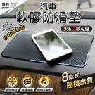 普特車旅精品【CQ0000】汽車軟膠防滑...