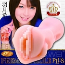 情趣用品 日本原裝進口KMP.PREMIUM HOLE PLUS 傳說級人氣AV女優自慰名器-羽月希 樂樂