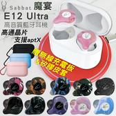【送充電板+保護套】現貨 魔宴 Sabbat E12 Ultra 高通 藍芽5.0 無線耳機 雲石 迷彩 耳麥 運動耳機