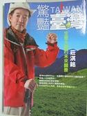 【書寶二手書T8/科學_COB】驚豔臺灣-生態大國的未來願景_莊淇銘