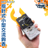『儀特汽修』交流鉗錶直流交流電壓啟動電流交流電流600A 電阻具帶電帶火線辦別