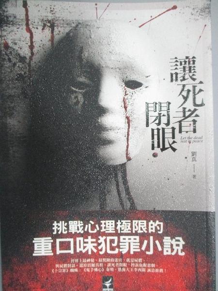 【書寶二手書T3/一般小說_GSN】讓死者閉眼_劉真