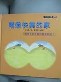 【書寶二手書T4/家庭_YFP】兩個快樂的家(如何教孩子面對單親家庭?)_王秀園