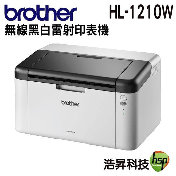 【限時促銷 ↘2690元】Brother HL-1210W 無線黑白雷射印表機