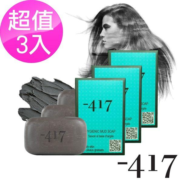 Minus 417  逆齡白皙死海奇蹟皂 125g 超值3入