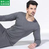 男士保暖內衣上衣單件純棉打底衫全棉衛生衣青年棉毛衫圓領中厚襯衣 9號潮人館