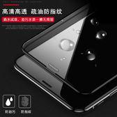 【TG】6D曲面熱彎新技術 不碎邊 全屏鋼化膜 iPhone Xs手機殼 iPhone XR iPhone XS Max iphone 7/8手機殼