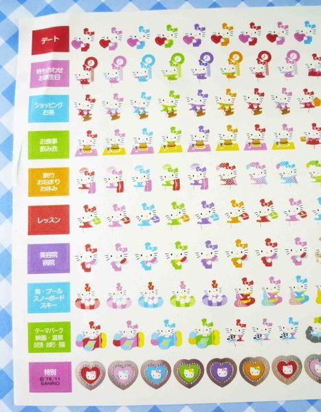 【震撼精品百貨】Hello Kitty 凱蒂貓~重點貼紙-抱心