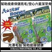 *KING WANG*A-Star Bones 幫助皮膚保健亮毛-空心六星潔牙骨SS/S/M(大袋裝)