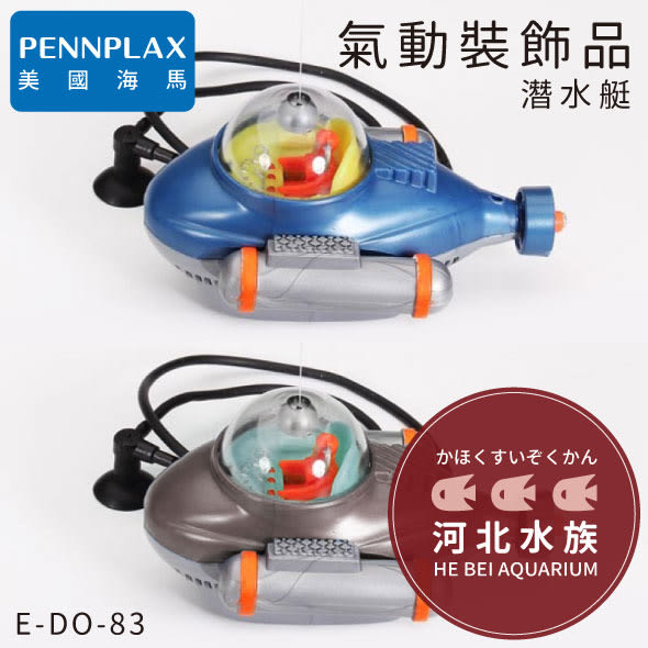 [ 河北水族 ] PENNPLAX海馬 【 氣動裝飾品 潛水艇 】 龐貝 氣動式 氣動飾品 飾品 造景 水族 VENY S