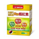 【三多】金盞花葉黃素Plus 蝦紅素軟膠囊 (50粒/盒)