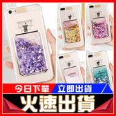 [24H 現貨快出] 蘋果 iphone 6/6s/7/8 plus 水鑽 香水瓶 來電閃 流沙 手機殼 硬殼 保護套