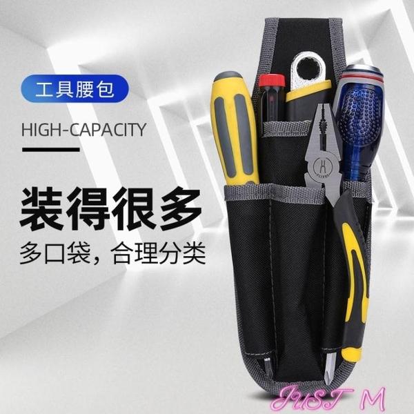 工具包電工工具包男帆布耐磨小便攜多功能維修安裝木工專用小腰包收納袋 JUST M