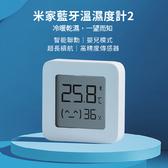 《現貨》米家藍牙溫濕度計2 冷暖乾濕 智能聯動 超長續航 高精度傳感器