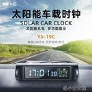 車載時鐘 太陽能車載時鐘表超薄電子鐘時間顯示器數字夜光高精度汽車用高檔 洛小仙女鞋