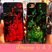 【萌萌噠】iPhone 6/6S (4.7吋) 日韓少女款 液體流沙愛心亮片保護殼 全包軟邊 手機殼 外殼 附掛繩