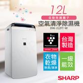 可申請貨物稅減免$900【夏普SHARP】12L自動除菌離子清淨除濕機 DW-J12FT-W(能源效率1級)