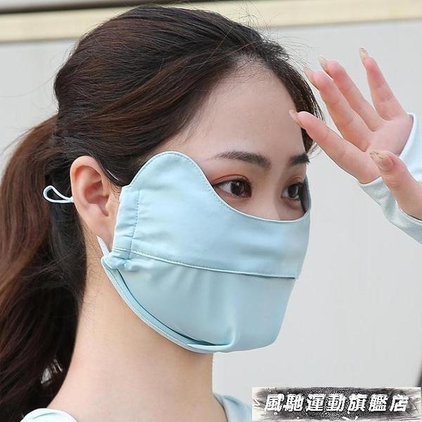 口罩 防曬口罩女冰絲夏季薄款防紫外線透氣護眼角夏天遮陽全臉加大面罩 風馳