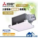 三菱 VD-15ZP9 浴室通風扇 超靜音換氣扇/排風機【日本原裝進口】全機三年保固《HY生活館》