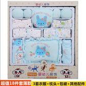嬰兒衣服棉質剛出生嬰兒衣服新生兒禮盒0-3個月6套裝春秋冬季寶寶用品 免運直出 聖誕交換禮物