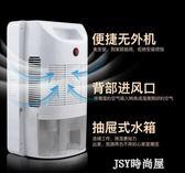 除濕機家用抽濕機靜音除濕器臥室地下室吸濕去濕凈化干燥機   JSY時尚屋