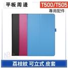 Samsung Galaxy Tab A7 10.4吋 【送保護貼】 荔枝紋可立式皮套(T500/T505)