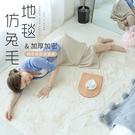 床邊毯 地毯臥室少女客廳床邊地墊地毯大面積滿鋪房間床邊ins地墊臥室