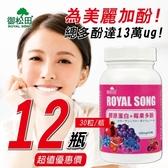 【御松田】膠原蛋白+莓果多酚(30粒x12瓶)~可搭配穀胱甘肽珍珠粉葡萄籽蔓越莓酵素使用