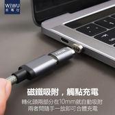 WIWU 磁吸Type-C側插轉接頭 MacBook 轉接頭 迷你 磁吸 多功能 USB 轉接器 快充 轉換頭 筆記本 手機