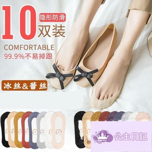 10雙 船襪女淺口隱形冰絲襪子純棉底薄款蕾絲硅膠防滑短襪套【公主日記】
