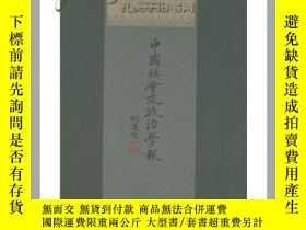 二手書博民逛書店中國社會及政治學報(The罕見Chinese Social an