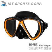 【速捷戶外】IST M-75 矽膠雙面鏡M75.浮潛.潛水.蛙鏡,旅遊