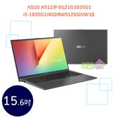 ◤送5豪禮◢ ASUS X512JP-0121G1035G1 15.6吋 ◤0利率◢ 筆電 (i5-1035G1/4GDR4/512SSD/W10)