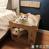 貓窩涼窩貓咪床房子家具屋寵物家居貓仿木【千尋之旅】