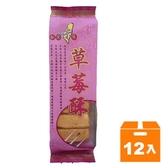 西塢 草莓酥 200g (12入)/箱【康鄰超市】