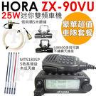 【車隊豪華套餐】HORA ZX-90VU 迷你雙頻車機 25W 繁體中文操作 支援K型耳麥 體積輕巧 ZX90VU