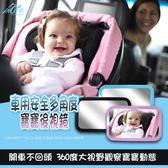 【Incare】車用安全多角度寶寶後視鏡-粉色