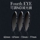 攝彩@Fourth EYE 可調ND減光...