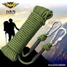 繩子 火災逃生登山繩安全繩攀巖繩救生繩子救援逃生繩索求生裝備用品 星河光年DF