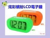 賣家送電池 炫彩繽紛LCD電子鐘 時鐘 鬧鐘 LED背光 溫度顯示 語音報時 鬧鈴 TD-338