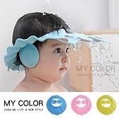 浴帽 洗頭套 洗澡帽 頭罩 洗頭帽 可調節 兒童浴帽 洗頭神器 可調節護耳洗頭套【L149】MY COLOR