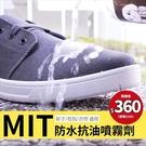 台灣現貨 MIT台灣製造 M-toy 防水抗油噴霧劑 梅雨季必備 鞋子 包包 衣服 通用 雨天必備