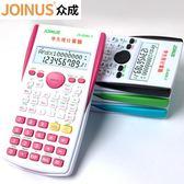 計算機 科學計算器學生用 考試大學可愛 韓國 糖果色可愛迷你函數計算器快速出貨下殺88折